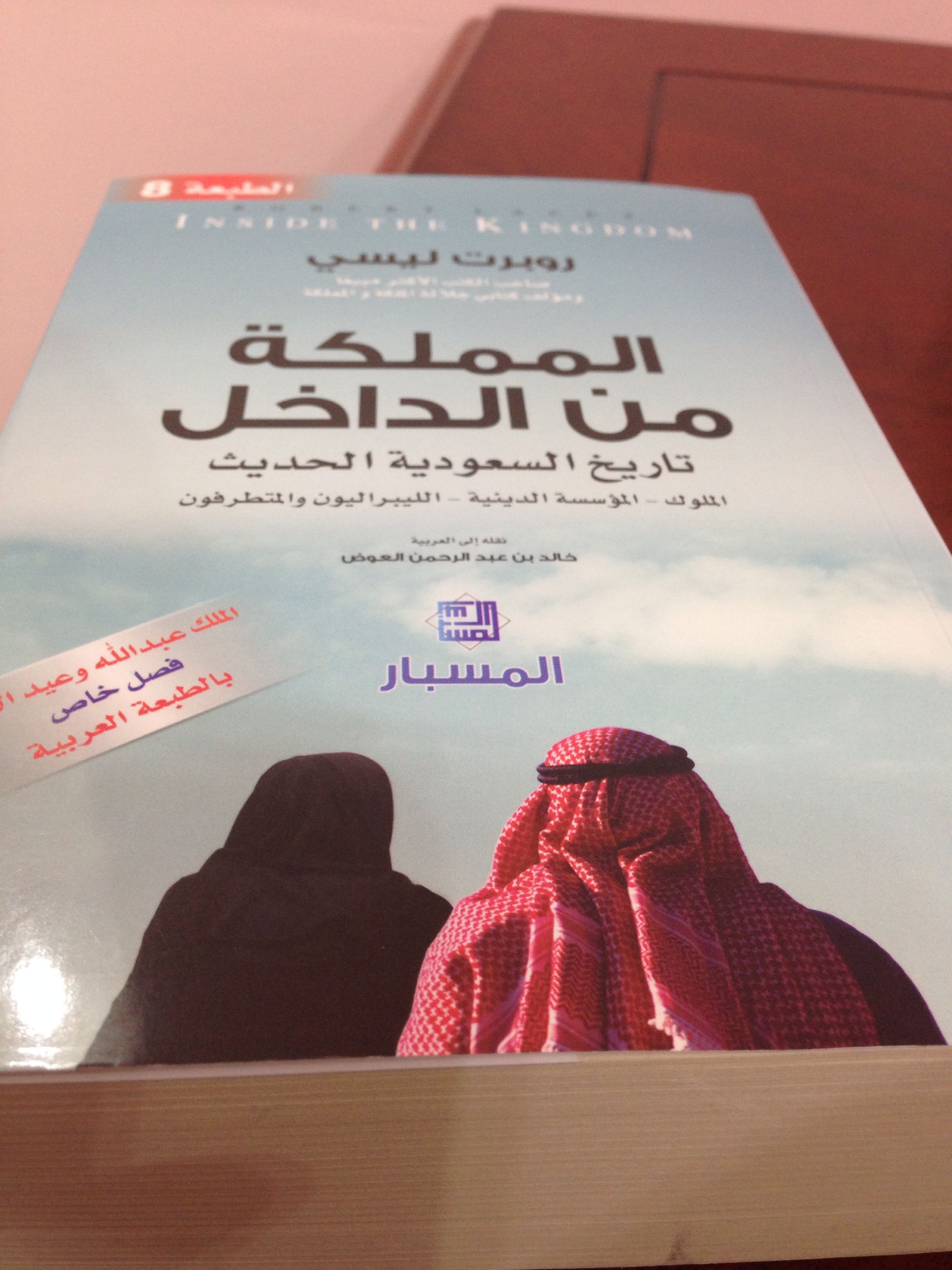 Pin By Latifa Almannai On كتب كتب كتب Books Book Cover Cover