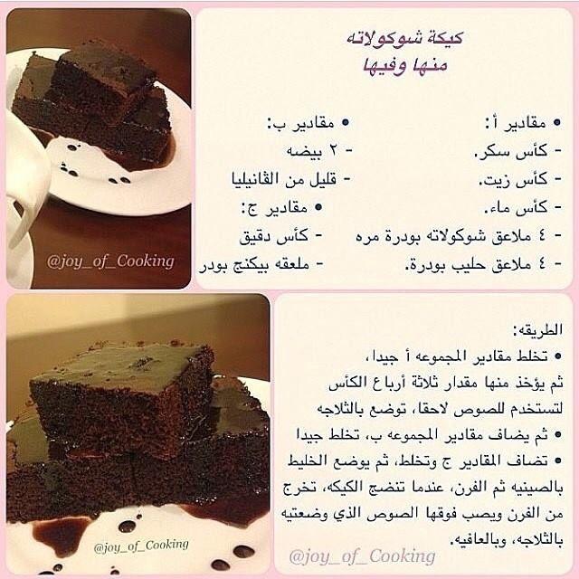 كيكة شوكولاته منها وفيها Dessert Ingredients Dessert Recipes Dairy Free Chocolate Cake