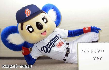 ドアラ おしゃれまとめの人気アイデア Pinterest Tomoko ドアラ 球団マスコット きぐるみ