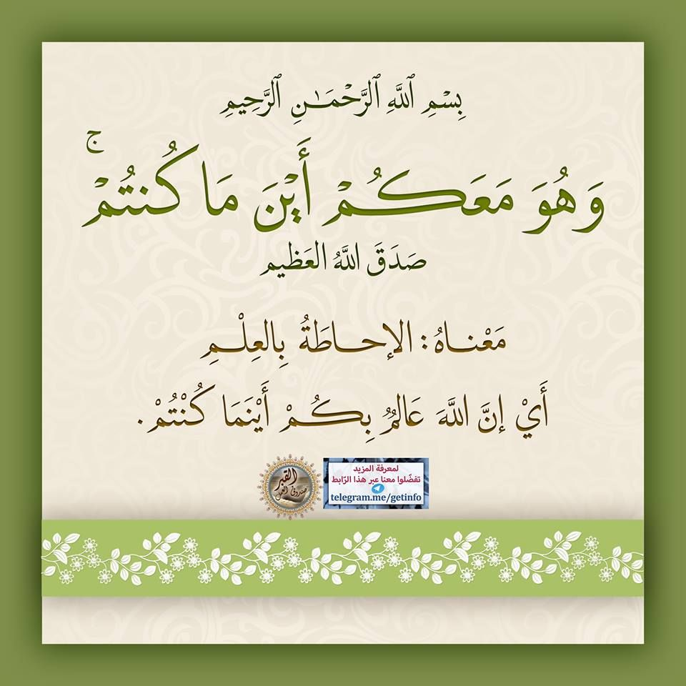وهو معكم أين ما كنتم Holy Quran Arabic Calligraphy Quran