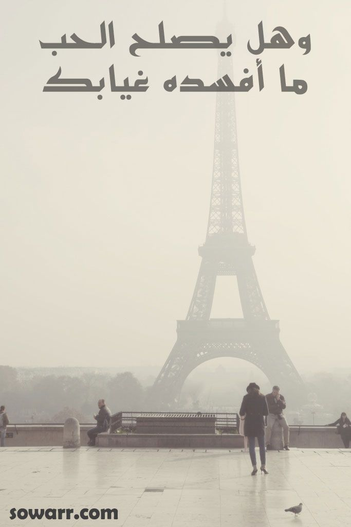 صور مميزة عن الغياب Sowarr Com موقع صور أنت في صورة Arabic Quotes Eiffel Tower Wise Words