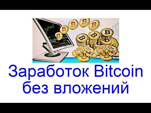 Сайты биткоины без вложений binary options and taxes