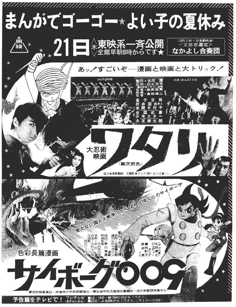 黒木鉄也 On Twitter 昭和 漫画 忍術 映画