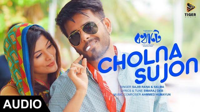 Cholna Sujon Full Mp3 Song Download Bokhate 2016 Movie Http Djdunia24 Com Cholna Sujon Full Mp3 Song Download Bokhate 20 Mp3 Song Download Mp3 Song Songs