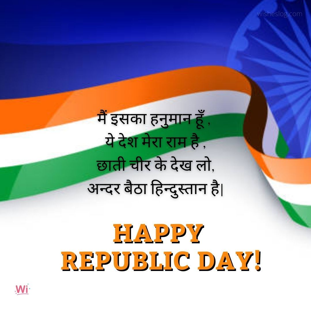 26 Jan Republic Day Image Republic Day Message Republic Day Day Wishes