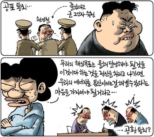 [김용민의 그림마당]2015년 5월 14일…공포통치? 공황통치? #시사만평