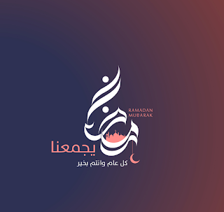 صور رمضان 2021 بطاقات تهنئة لشهر رمضان المبارك Ramadan Image Movie Posters