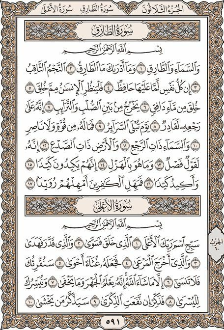 Pin By Khaled Bahnasawy On ٨٦ سورة الطارق Quran Ala Bullet Journal