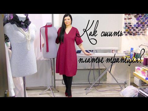 d2ae4ead332 Как сшить платье трапеция  Шьем без выкройки видео урок - YouTube ...