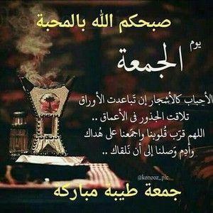 رمزيات صباح الخير واتس اب صور رمزيات صباحية انستقرام Happy Anniversary Quotes Good Morning Arabic Good Morning