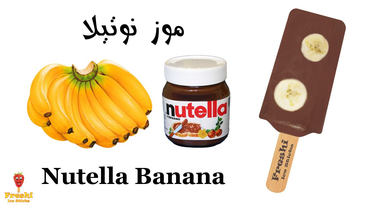 Nutella Banana Sorbet Ice Creme From Freshi Saudi Arabia A Perfect Selection Of Craft Made Gelato Free Of Chemical And Preservativ Banana Nutella Nutella Food
