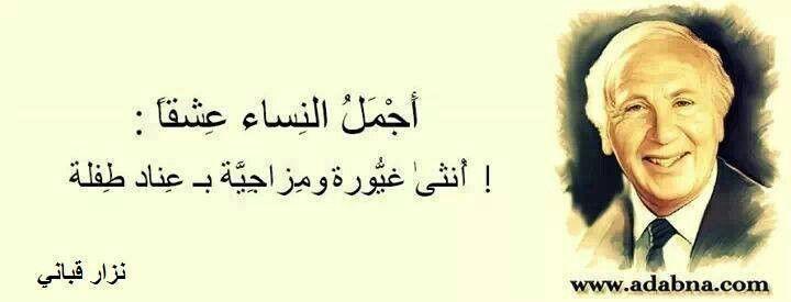 اجمل النساء Cool Words Words Arabic Words