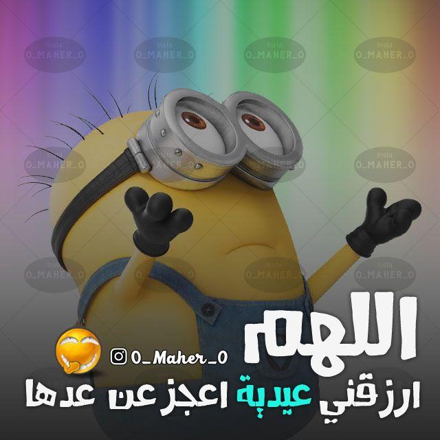 نكت نكت محششين وناسه رمزيات تصاميم تصاميم مضحكة نكت العيد عيد الفطر عيد الفطر تصاميم مضحكة العيديه العديه Eid Photos Happy Eid Arabic Funny