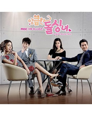 K2POP - 앙큼한 돌싱녀 - O.S.T (MBC 수목 드라마) (CUNNING SINGLE LADY- O.S.T (MBC DRAMA))