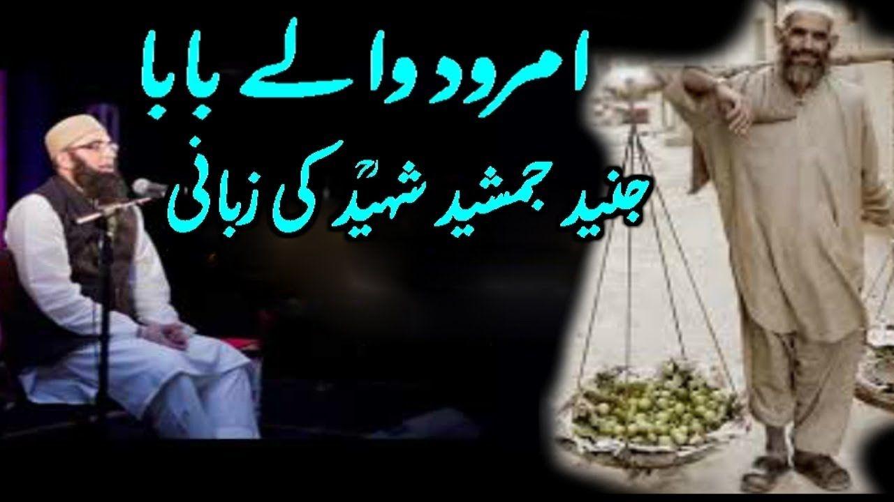 Junaid jamshed shaheed ki kahani amrood walay baba ki