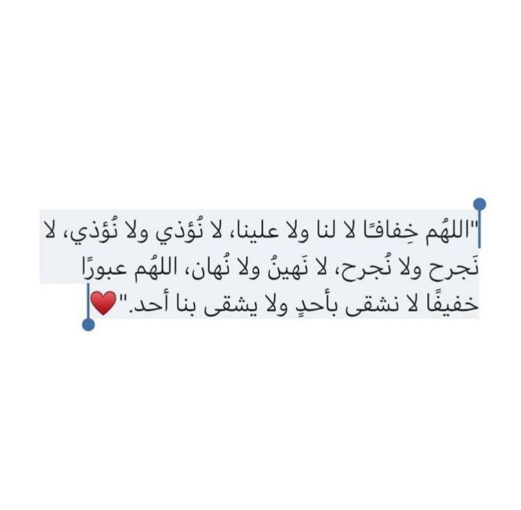 Pin By Sara Saro On Allaℍ ๑ Words Arabic Quotes Arabic Words