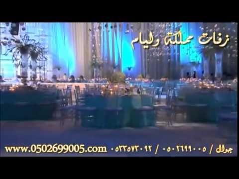 زفة وداعية حايرة مع شعر بصوت العروس للام 0502699005 Zaffa Youtube Enjoyment Content