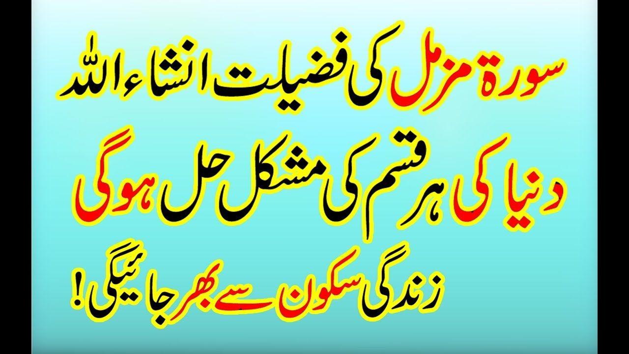 Surah Muzammil Ko Parhne Ka Faida | Har Mushkil ka hal quran