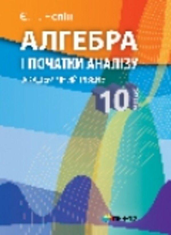 Алгебра и начало анализа 10 класс е п нелин гдз | pozdphalwi.