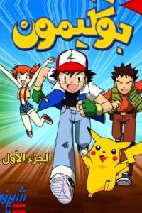 بوكيمون الجزء 1 Childhood Cartoon My Childhood