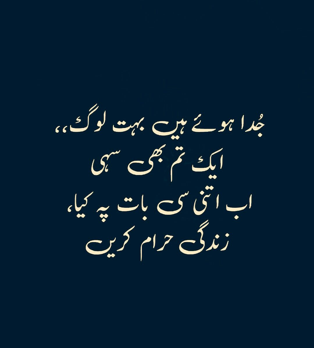 Pin By Dua Khan On Poetry Qouts