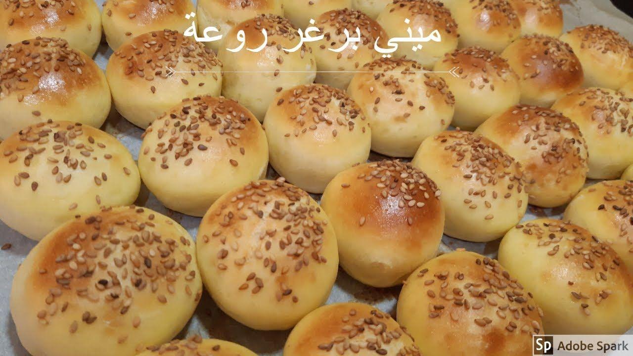 Mini Burger تحضير خبز الميني برجر أو الهامبرجر رطب و هشيش Food Hamburger Bun Bread
