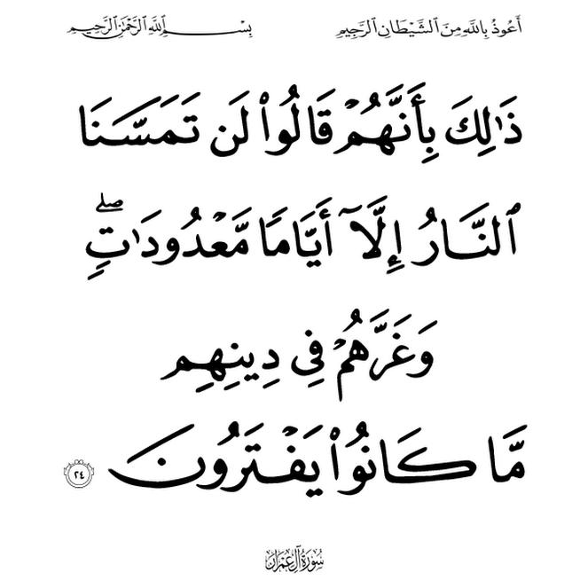 Pin By Rubinah Hussain On أيات كريمة Math Calligraphy Arabic Calligraphy