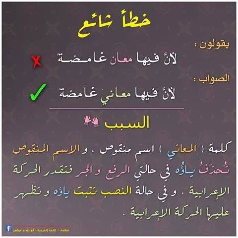 Pin By Gihan Fawzy On اللغة العربية Learn Arabic Language Arabic Language Language Usage