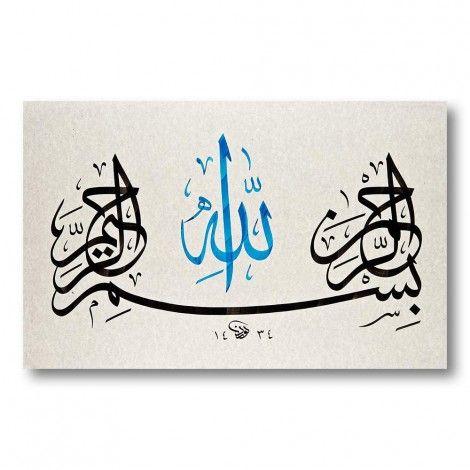 لوحة بخط الثلث بسم الله الرحمن الرحيم Decorative Accessories Arabesque Graphic
