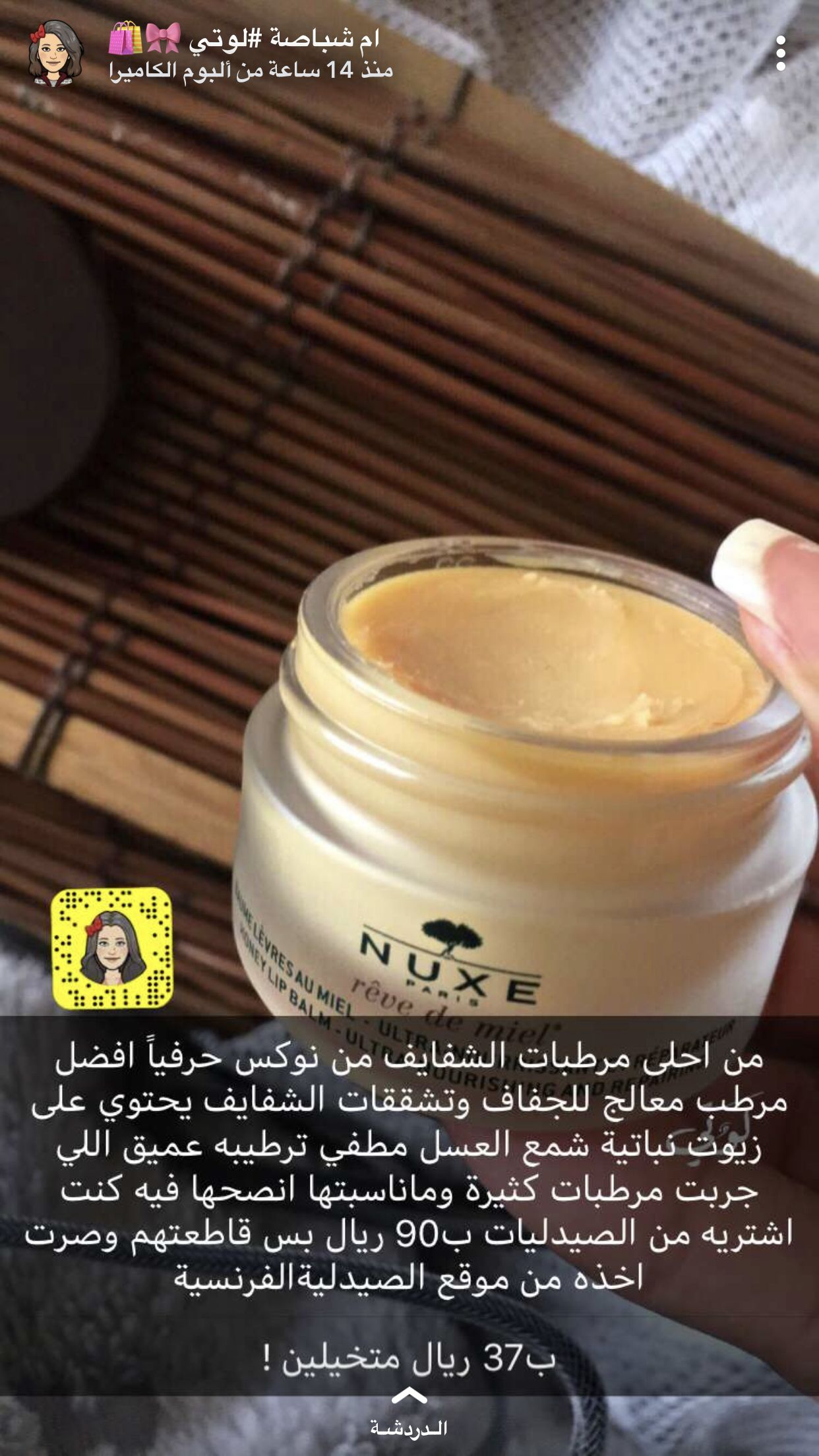 Pin By Yosha On ارواج ومحددات Beauty Skin Care Routine Makeup To Buy Lip Care