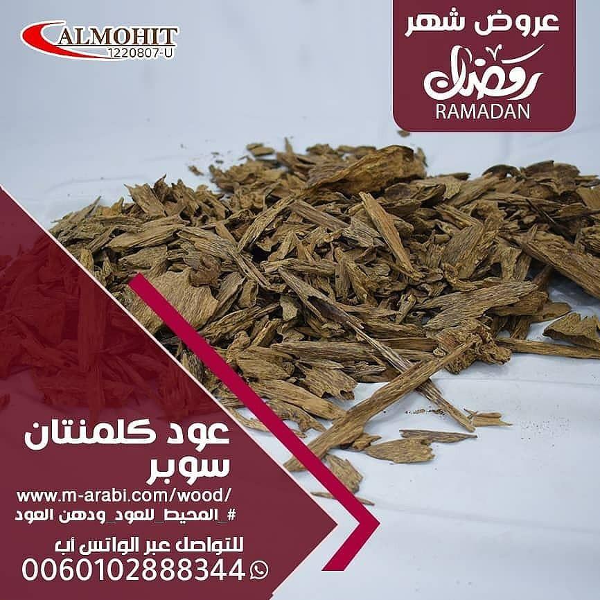 عود كلمنتان سوبر How To Dry Basil Herbs Ramadan