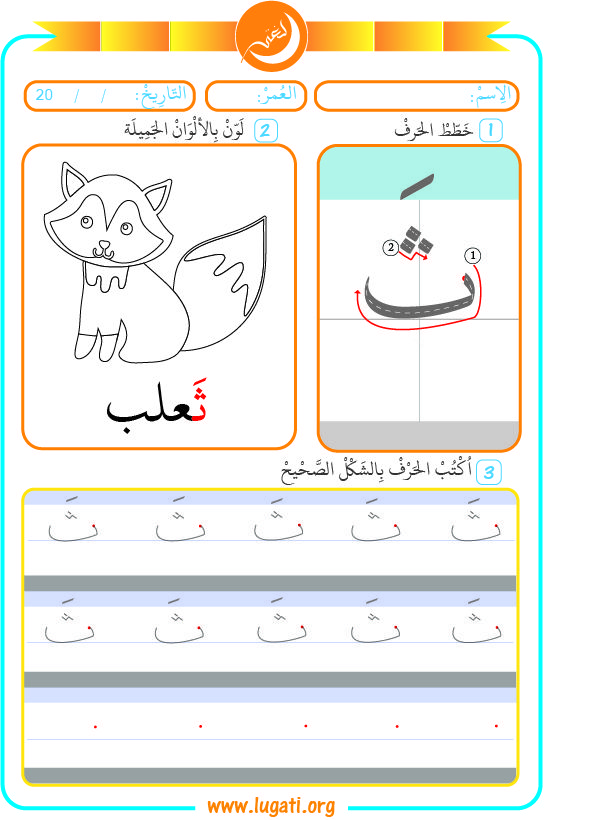 Level 1 This Arabic Worksheet Contains Three Exercises For Tha Letter ث With Fatha 1 To Fo Arabic Alphabet For Kids Learn Arabic Alphabet Letter A Crafts Arabic letters worksheets