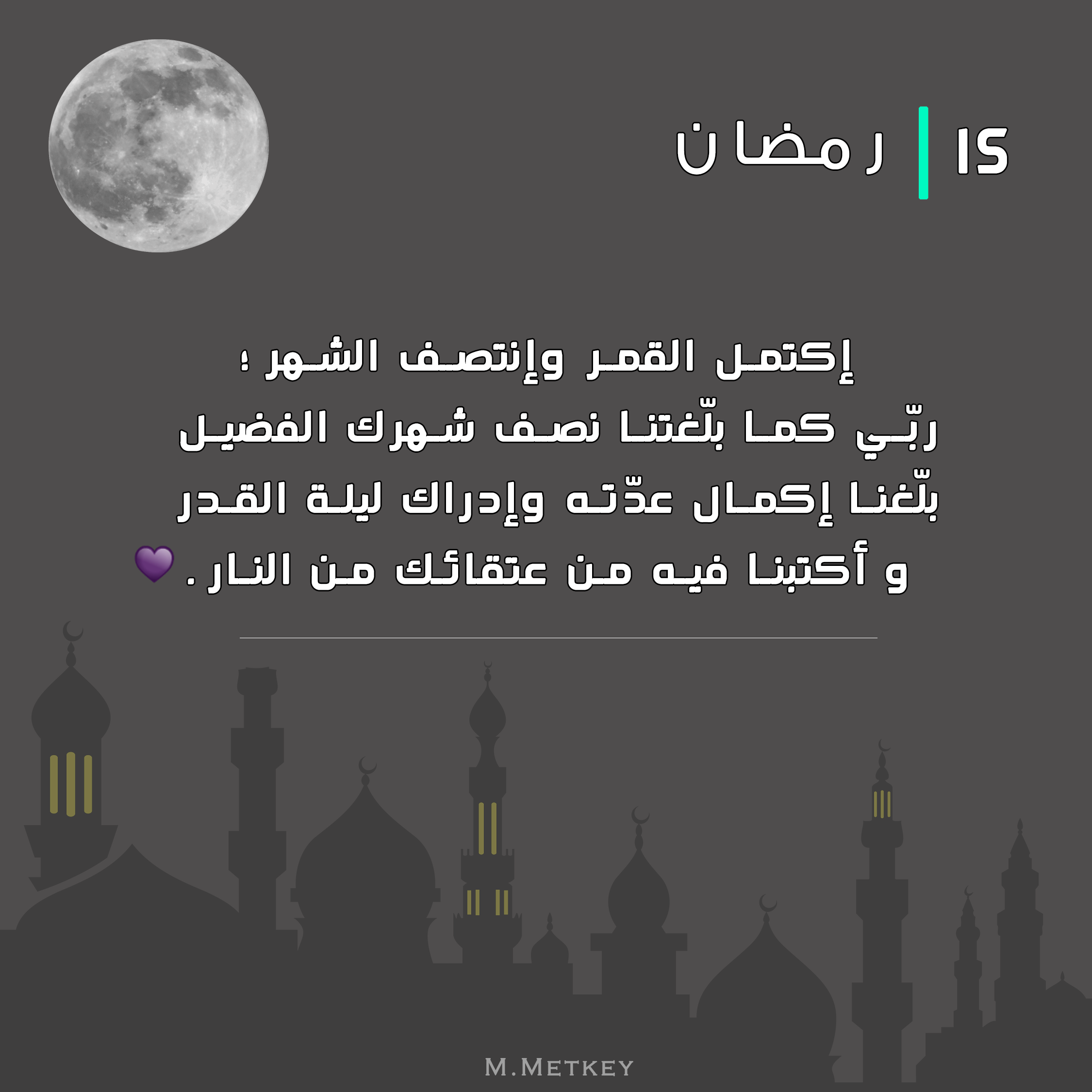 15 رمضان Ramadan Day Ramadan Islamic Quotes Quran