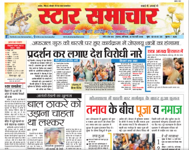 Star Media Star Samachar Satna Epaper Dated Sat 13 Feb 16 With