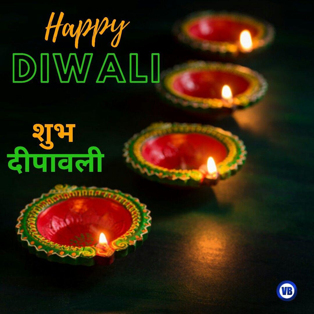 HappyDiwali HappyDeepavali धनतेरस Dhanteras
