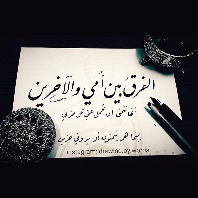 الفرق بين أمي و الآخرين Words Arabic Quotes Quotes