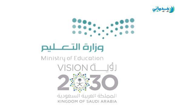 شعار وزارة التعليم مع الرؤية Png خدماتى In 2021 Poster Background Design Home Decor Decals Background Design