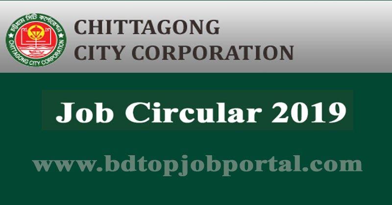 Chattogram city corporation job circular 2019 job