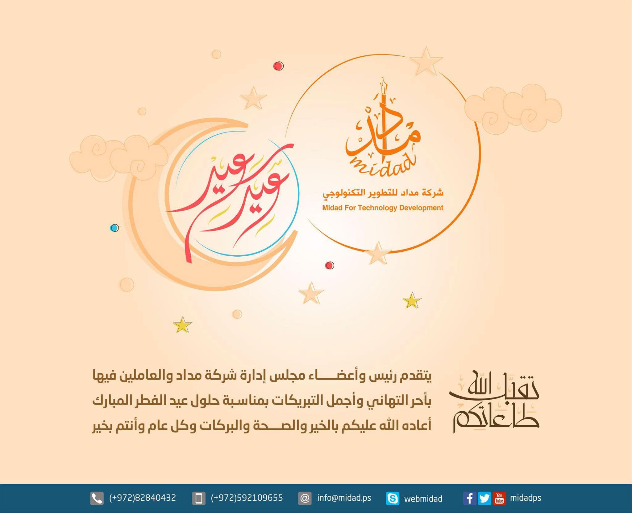 بطاقات تهنئة بالعيد الفطر السعيد Free Psd Design Islamic Celebrations Psd Designs