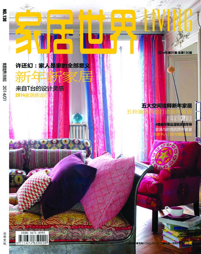 Riviste Di Design D Interni.Top 10 Chinese Design Magazines Fiori Fiori