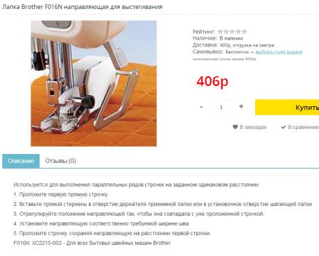 Лапка Brother F016N направляющая для выстегивания купить в Москве, цены, отзывы, фото