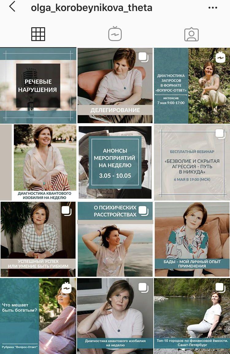 Пример Инстаграм профиля психолога | psychologist ...