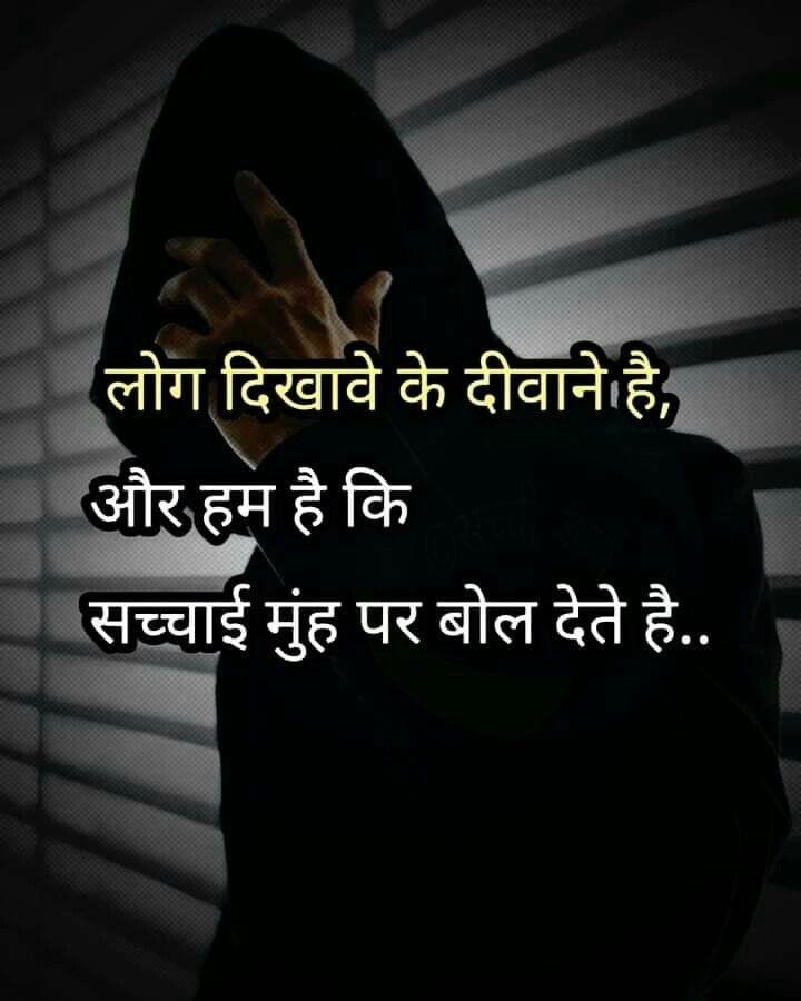 Attitude Quotes In Hindi : attitude, quotes, hindi, Attitude, Status, Hindi, Images, Facebook, Whatsapp, Thoughts, Quotes,, Quotes, Attitude,, Funny