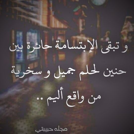 وتبقى الابتسامة حائرة بين حنين لحلم جميل وسخرية من واقع أليم Arabic Words Arabic Quotes Arabic Calligraphy