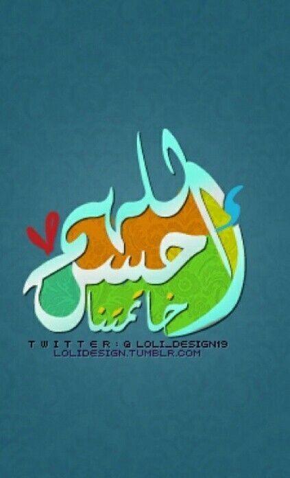 اللهم انك عفو تحب العفو فأعفوا عني Arabic Calligraphy Art Arabic Art School Logos