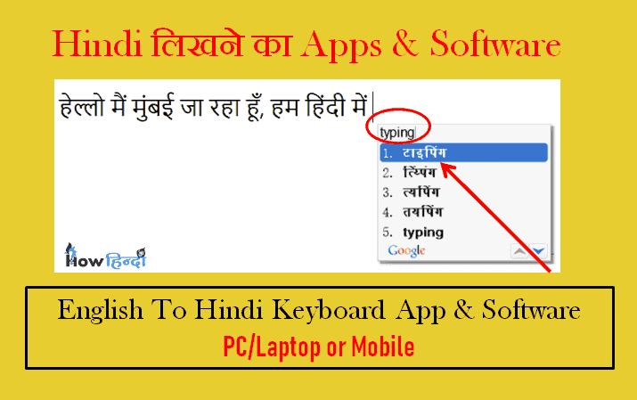 Hindi लिखने का Apps हिंदी Typing वाला