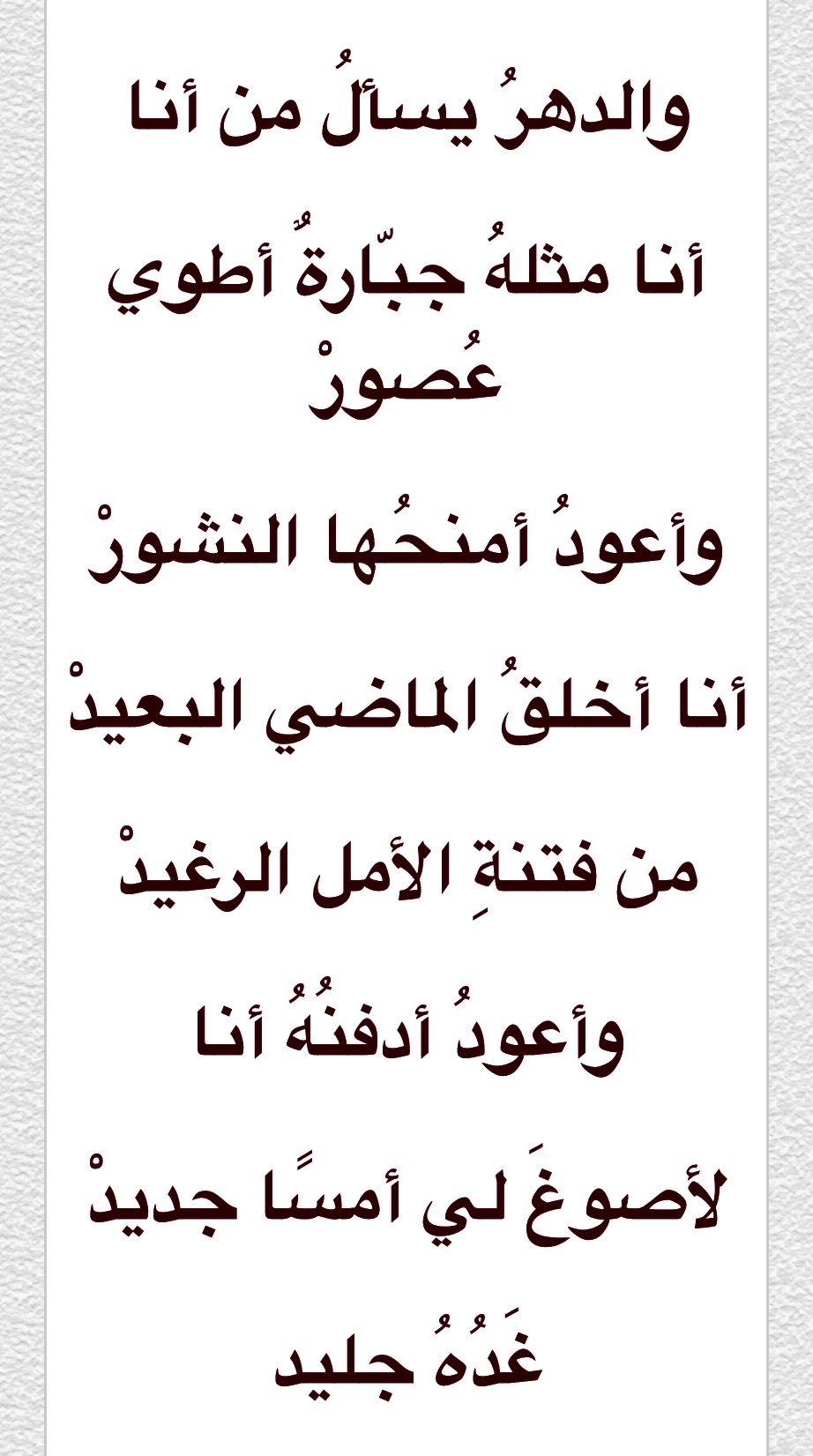 Desertrose الليل يسأل من أنا نازك الملائكة Image Quotes Arabic Quotes Quotes