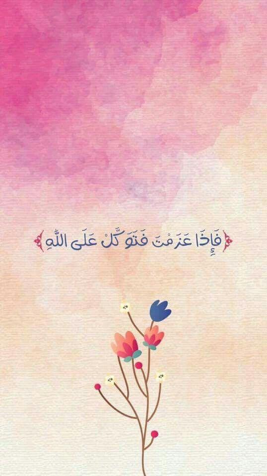 سورة آل عمران الاية 159 ف ب م ا ر ح م ة م ن الل ه ل نت ل ه م و ل و ك ن Islamic Quotes Wallpaper Islamic Inspirational Quotes Islamic Quotes Quran