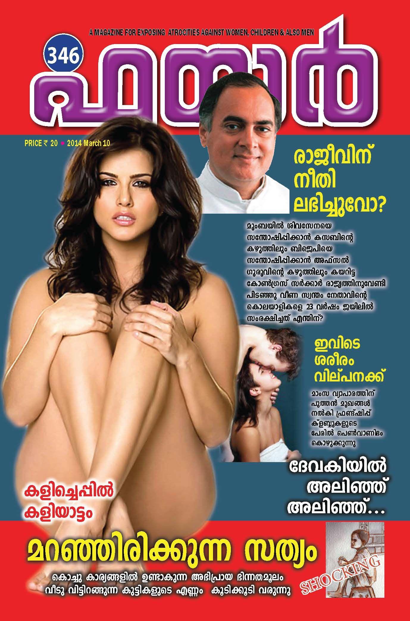 Malayalam sex magazine model girls — 14