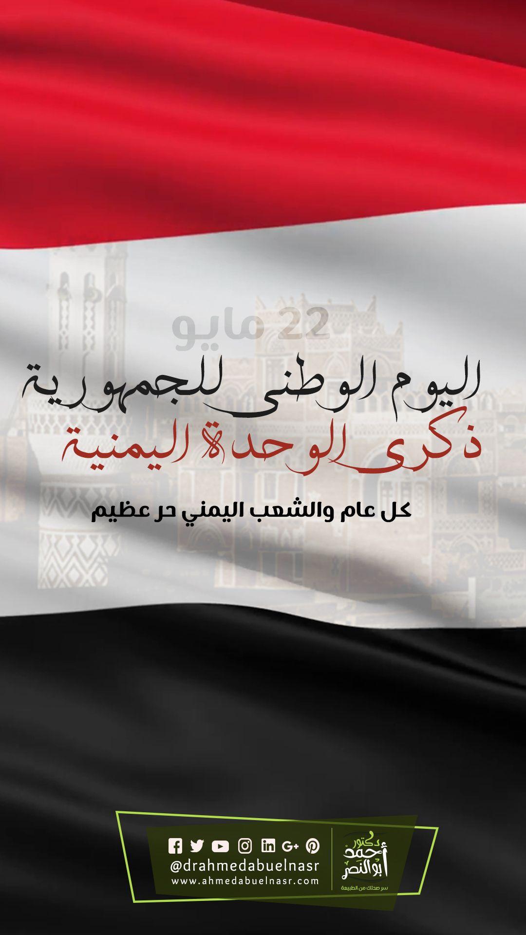 Pin On اليوم الوطني لجمهورية اليمن